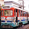 函館市交通局(函館市電) 1000形 1006 元都電7034  広告塗装