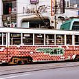 函館市交通局(函館市電) 1000形 1008 元都電7037  広告塗装