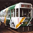函館市交通局(函館市電) *500形更新車 501 広告塗装
