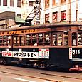 函館市交通局*(函館市電) 500形 514 旧塗装