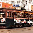 函館市交通局*(函館市電) 500形 515 旧塗装
