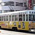 函館市交通局(函館市電) *710形更新車 711 広告塗装2