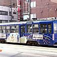 函館市交通局(函館市電) 710形 720 広告塗装