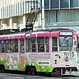 函館市交通局(函館市電) 710形 721 広告塗装