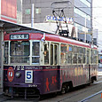 函館市交通局(函館市電) 710形 722 広告塗装