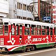 函館市交通局(函館市電) 710形 718 広告塗装