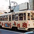 函館市交通局(函館市電) 710形 719 広告塗装