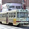 函館市交通局(函館市電) 8000形 8001 広告塗装