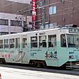 函館市交通局(函館市電) 8000形 8007 広告塗装2