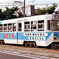 函館市交通局(函館市電) 8000形 8001 広告塗装2