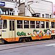 函館市交通局(函館市電) 8000形 8002 広告塗装