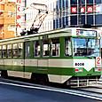 函館市交通局(函館市電) *8000形 8008 オリジナル塗装