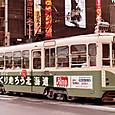 函館市交通局(函館市電) 800形* 802 オリジナル塗装
