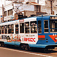 函館市交通局(函館市電) 800形 807 広告塗装