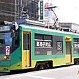 函館市交通局(函館市電) 8100形 8101_ 部分低床車