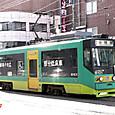 函館市交通局(函館市電) 8100形 8101 部分低床車