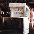 函館市交通局(函館市電) 装1形 装2 花電車