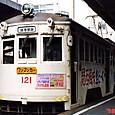*阪堺電気軌道 モ121形 121 もと大阪市電 1601形 1602 広告塗装2