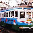 阪堺電気軌道 モ121形 123 もと大阪市電 1601形 1608 広告塗装