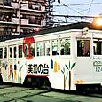 阪堺電気軌道 モ121形 124 もと大阪市電 1601形 1611 広告塗装