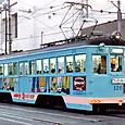 阪堺電気軌道 モ121形 126 もと大阪市電 1601形 1614 広告塗装