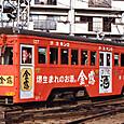 阪堺電気軌道 モ121形 127 もと大阪市電 1601形 1615 *広告塗装