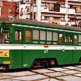 阪堺電気軌道 モ121形 127 もと大阪市電 1601形 1615 標準色塗装