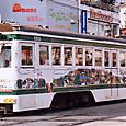 阪堺電気軌道 モ121形 130 もと大阪市電 1601形 1639 広告塗装
