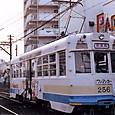 阪堺電気軌道 モ251形 256 もと京都市電1800形 1870 広告塗装