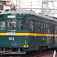 阪堺電気軌道 モ161形 164 旧塗装 2011年撮影