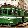 阪堺電気軌道 モ161形 168 旧標準色塗装 2000年撮影