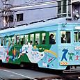 阪堺電気軌道 モ161形 162 広告塗装 近鉄百貨店