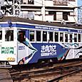 阪堺電気軌道 モ161形 162 広告塗装 きぬがさクリニック
