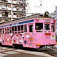 阪堺電気軌道 モ161形 163 広告塗装 スイムヘルス