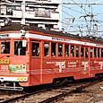 阪堺電気軌道 モ161形 165 広告塗装 三菱のYES