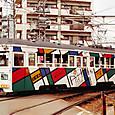 阪堺電気軌道 モ161形 167 広告塗装 SEIKO Group
