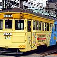 阪堺電気軌道 モ161形 172 広告塗装 スポンサー不明