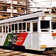 阪堺電気軌道 モ161形 173 広告塗装 帝塚山イングリッシュセンター