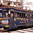 阪堺電気軌道 モ161形 175 広告塗装 タマノ井 すしのこ レトロ電車バージョン