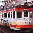 阪堺電気軌道 モ301形 301 広告塗装 もと173