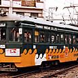 阪堺電気軌道 モ301形 302 広告塗装2 もと158