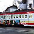 阪堺電気軌道 モ301形 302 広告塗装 もと158