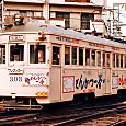 阪堺電気軌道 モ301形 303 広告塗装 もとモ164