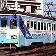 阪堺電気軌道 モ301形 306 広告塗装 もとモ153
