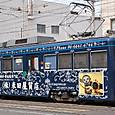 阪堺電気軌道 モ351形 1次車 351 広告塗装