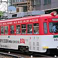 阪堺電気軌道 モ351形 1次車 352 広告塗装
