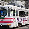 阪堺電気軌道 モ351形 2次車 353 広告塗装