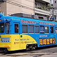 阪堺電気軌道 モ351形 2次車 355 広告塗装