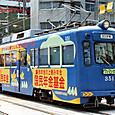 阪堺電気軌道 モ351形 351 広告塗装2