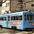 阪堺電気軌道 モ351形 351 広告塗装3
